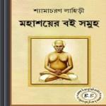 Shyama Charan Lahiri books in bengali