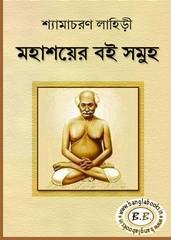 Shyama Charan Lahiri books