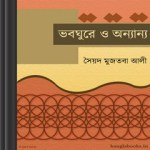 Bhoboghure O Anyanyo by Sayed Mustafa Ali ebook