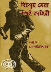 Bishwer Sera Spy Kahini pdf
