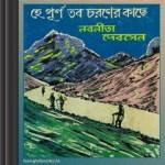 He Purna Tobo Choroner Kachhe by Nabanita Deb Sen ebook
