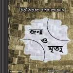 Janma O Mrityu by Bibhutibhushan Bandyopadhyay ebook