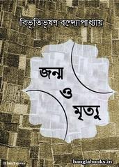 Janma O Mrityu by Bibhutibhushan Bandyopadhyay