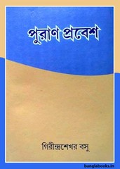 Puran Prabesh by Girindrasekhar Basu