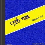 Shrestha Galpo by Birendra Dutta ebook