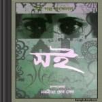 Soi Galpo Sankalan 2nd Part ebook