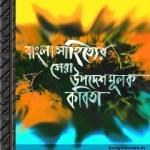Bangla Sahityer Sera Upodeshmulok Kobita ebook