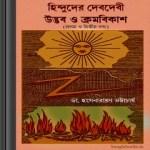 Hinduder Debdebi Udvab O Kramabikash ebook