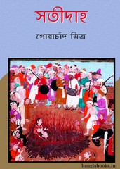 Satidaho by Gorachand Mitra pdf