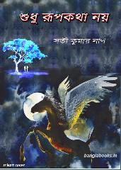Shudhu Rupkotha Noy-Sati Kumar Nag