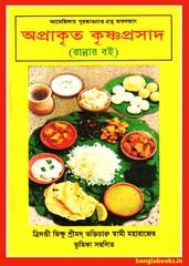 Aprakrita Krishna Prasad pdf