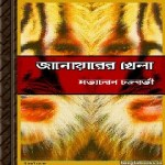 Janoyarer Khela by Satyacharan Chakrabarty ebook