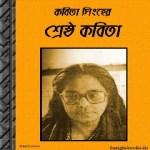 Kabita Singher Shreshtha Kabita ebook