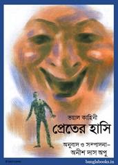 Preter Hasi- Anish Das Apu pdf