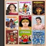 Sharadiya Pujabarshiki 2019 Patrika ebook pdf