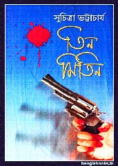 Tin Mitin by Suchitra Bhattacharya pdf
