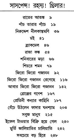 Asajhya Suspense part- 2 contents