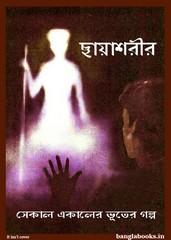 Chhayarsharir- Sekal Eakaler Bhooter Golpo