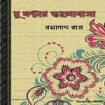 Du Ghantar Bhalobasa by Ramanath Ray ebook