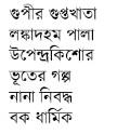 Lila Majumdar Rachanabali content 2