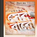 Swanirbachita Sera Baro by Bimal Kar ebook