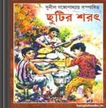 Chhutir Sharat by Sunil Gangopadhyay ebook