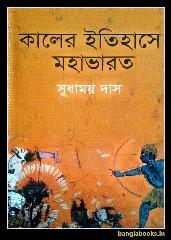 Kaler Itihase Mahabharat by Sudhamay Das pdf