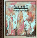 Tin Kahini by Banaphul ebook