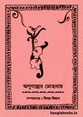 Anugalper Mohana Bangla anugalpo pdf