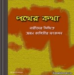 Pather Kotha ebook