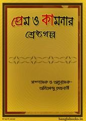 Prem O Kamonar: Shrestha Galpo pdf