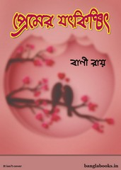 Premer Yatkinchit by Bani Roy pdf
