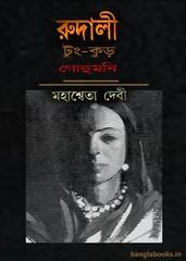Rudali by Mahasweta Devi pdf