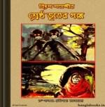 Bingsha Shatabdir Shrestha bhuter golpo ebook