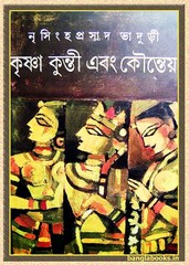 Krishna Kunti Ebong Kouteyo by Nrisingha Prasad Bhaduri pdf