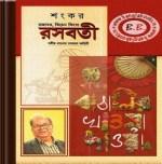 Rasabati & Bangalir Khawa Dawa by Shankar ebook
