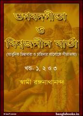 Bhagavad Gita O Bishwajanin Barta by Swami Ranganathanandaji pdf