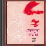 Feluda Samagra by Satyajit Ray EPUB-mobi-pdf