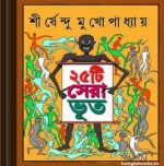 25ti Sera Bhoot by Shirshendu Mukhopadhyay ebook