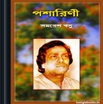 Posharini by Samaresh Basu ebook