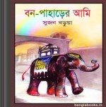 Bon-Paharer Ami by Sujon Barua ebook