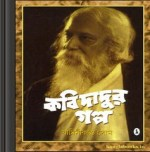 Kabidadur Golpo by Jaminikanta Some ebook