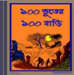 100 Bhooter 100 Bari ebook