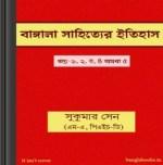 Bangla Sahityer Itihas by Sukumar Sen ebook