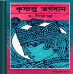 Krishnastu Bhagaban by Dipak Chandra ebook