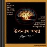 Uponyas Samagro by Rabindranath Tagore ebook