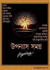 Uponyas Samagro by Rabindranath Tagore pdf