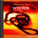 Sadhusanga by Gajendra Kumar Mitra ebook