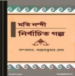 Moti Nandi - Nirbachita Golpo ebook