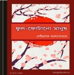 Phul-Photano Manush ebook